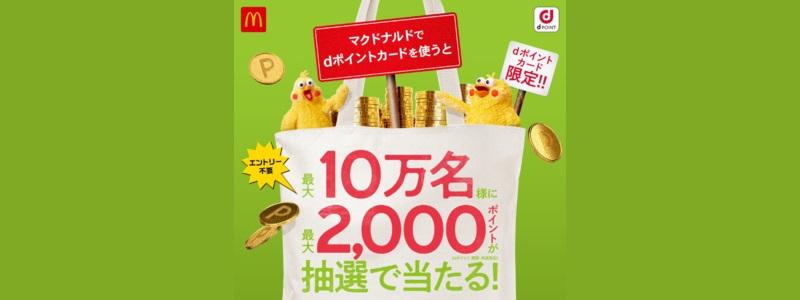 dポイント 抽選で最大2,000ポイントが貰えるキャンペーンをマクドナルドで実施中