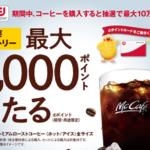 dポイント提示・マクドナルドのコーヒー購入で最大2,000ポイントが当たる!