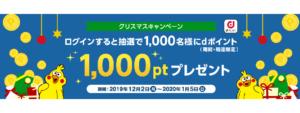 dpoint-pbt-2019-december-campaign