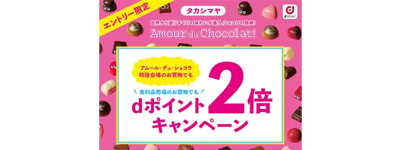タカシマヤでdポイント2倍キャンペーン|ショコラの祭典「アムール・デュ・ショコラ」会場で利用可