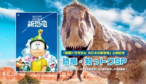 ドラえもん映画公開記念 恐竜・知っトクSP