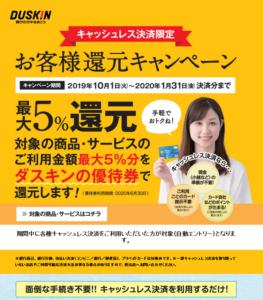 ダスキン キャンペーン:キャッシュレス決済限定お客様還元キャンペーン