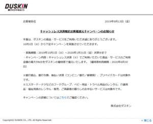 ダスキン:キャッシュレス決済限定お客様還元キャンペーンのお知らせ