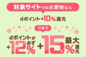 3月は家電がおトク!対象サイトでの買い物なら最大15%還元