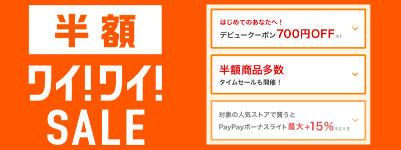 半額ワイ!ワイ!SALE開催中、PayPayボーナスライト最大15%還元も