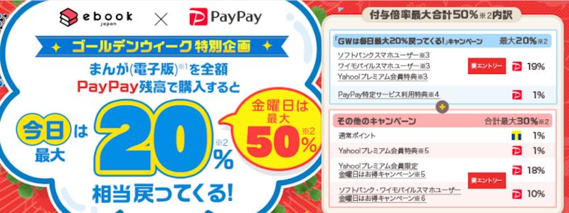 PayPay×ebookjapan ゴールデンウィークは毎日最大20%戻ってくる!キャンペーン
