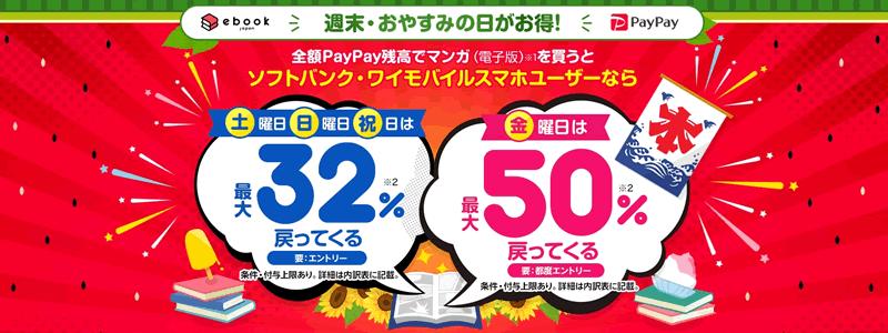 【ebookjapanで最大50%バック】週末・おやすみの日はお得キャンペーン開催中!