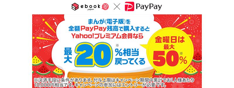 ebookjapan、電子書籍をPayPay残高で購入すると最大20%のPayPayボーナスがもらえる