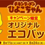 ファミリーマート、「チキンラーメンひよこちゃん」オリジナルエコバッグプレゼントキャンペーン