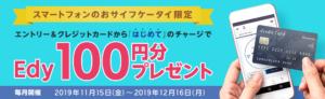 はじめてのクレカチャージでEdy100円分プレゼント!