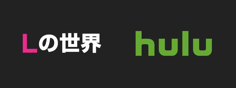 「Lの世界(The L Word)」がHulu(フールー)で観れる