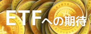 ビットコインETF再審査によるCBOEのETFへの期待