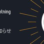 9月26日メンテナンス後より、bitFlyer Lightning に「ETH/JPY」イーサリアム対日本円ペアが追加