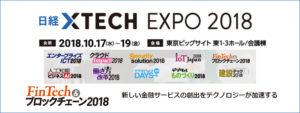 「日経 xTECH EXPO」2018イベントが開催。ブロックチェーン関連をレポート