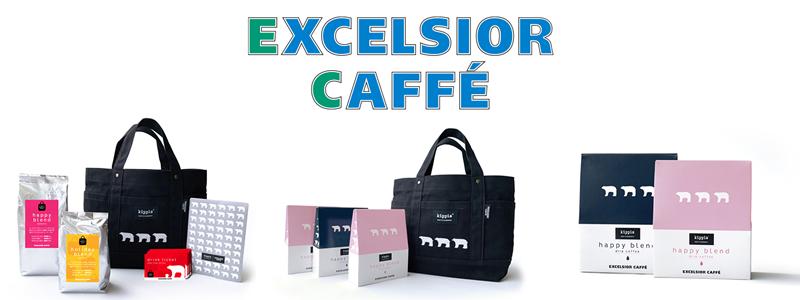エクセルシオール カフェ、kippisとコラボした福袋2021の予約受付開始!12/1から