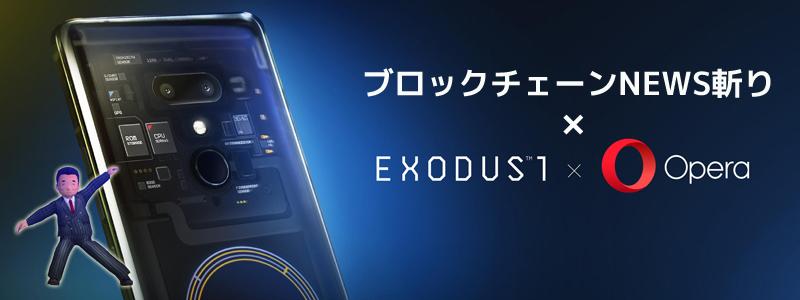 HTCのブロックチェーンスマホ「エクソダス」が機能追加。ブロックチェーンスマホは進化する?