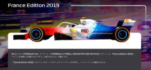 3回目のオークション出品マシン「フランス・エディション 2019」