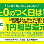 FamiPay 5と0のつく日 キャンペーン