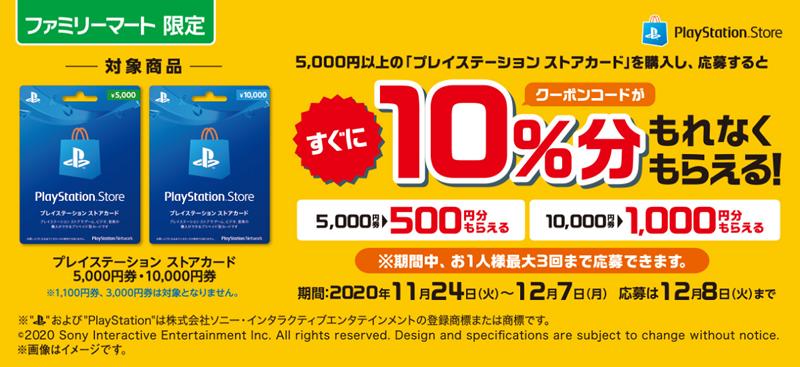 ファミリーマート限定、プレイステーションストアカード購入で10%分バック