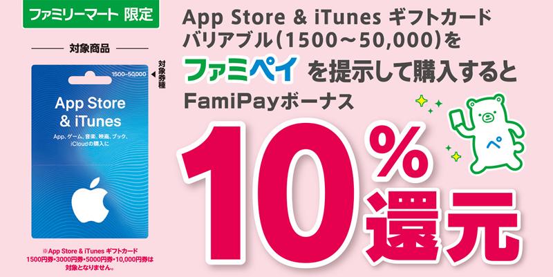 ファミリーマート限定、AppStore&iTunesギフトカードバリアブル購入で10%還元