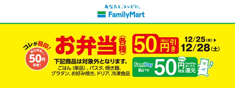 familymart-bento-sale