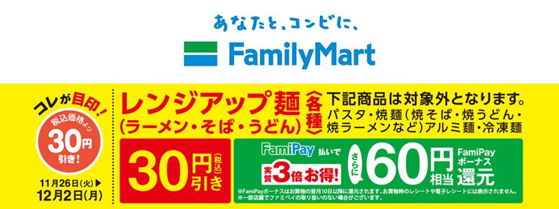 familymart-campaign