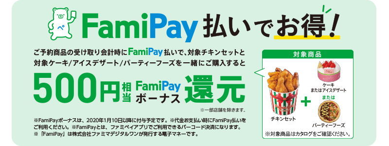 familymart-christmas-chicken-sale-famipay-500yenback-campaign