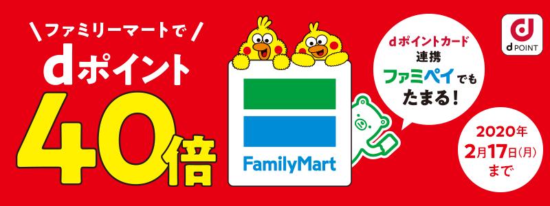 familymart-dpoint-40bai-202001-campaign