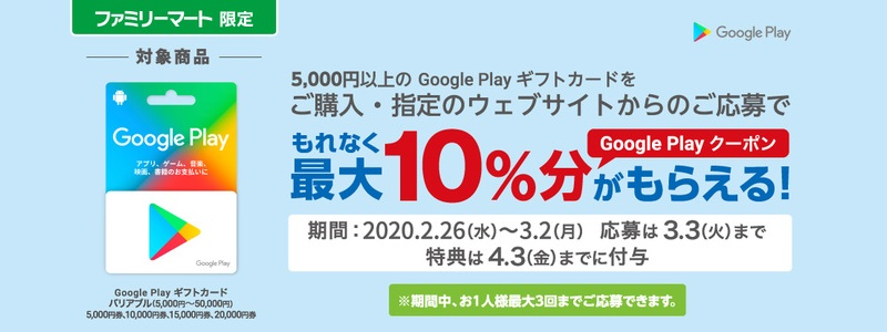 familymart-google-play-gift-card-10per-back-20200226-campaign