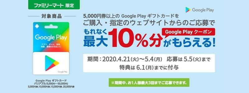 ファミリーマート 4月21日より、Google Playギフトカード購入額の最大10%分が貰えるキャンペーン実施中