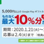 ファミリーマート Google Playギフトカード購入で最大10%還元中