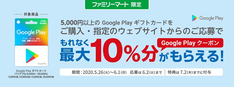 ファミリーマート限定、GooglePlayギフトカード購入で最大10%分のクーポンがもらえる