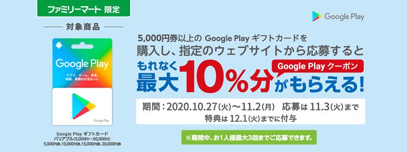 ファミリーマート限定、GooglePlayギフトカード5,000円券以上購入で最大10%分もらえる