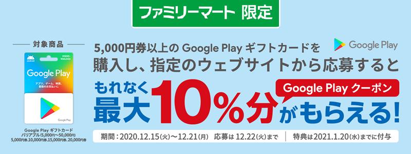 ファミリーマート限定、GooglePlayギフトカード購入で最大10%バック