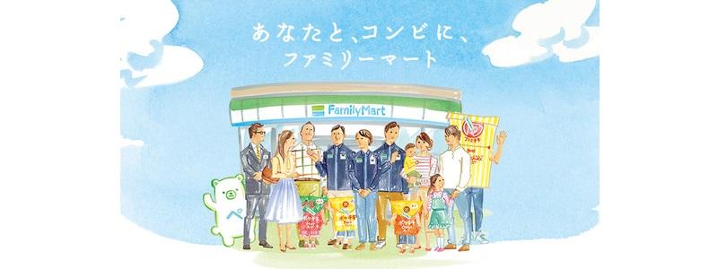 ファミリーマート、3月25日より商品割引やポイント還元等「新型コロナウイルス対策」キャンペーンを実施