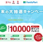 ファミリーマート、楽天Edy・楽天ペイ・FamiPay決済すると抽選で10,000ポイントが当たる!12/1から