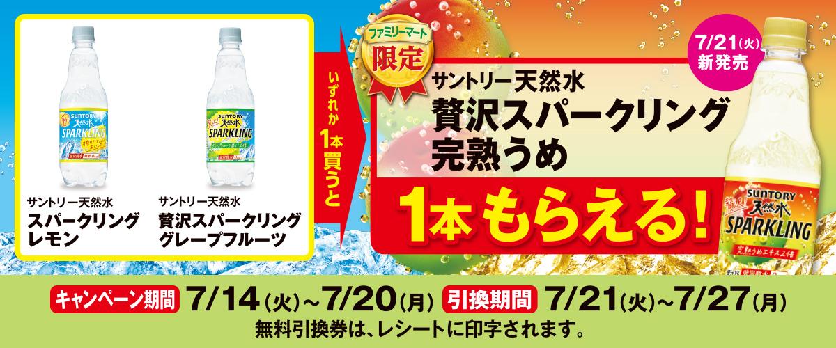 【7月20日まで】ファミリーマートで「サントリー 天然水スパークリング」が今お得なキャンペーン