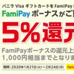 FamiPay(ファミペイ) バニラVisaギフトカード購入で5%還元中