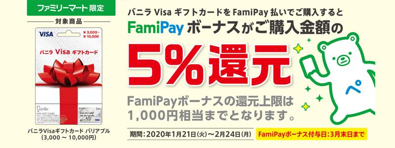 familymart-visa