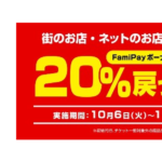 FamiPay、支払金額の20%をFamiPayボーナスで還元!10/6から