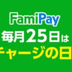 FamiPay、1度に3,000円以上チャージでファミペイ無料引換クーポンがもらえる