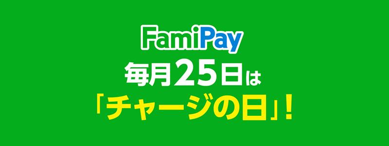 【6月はファミチキ】FamiPay、1度に3,000円以上チャージでファミペイ無料引換クーポンがもらえる