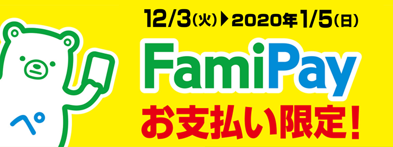 ファミリーマート、12月の朝ファミマ夜ファミマ開催中、ファミペイ払いがお得!