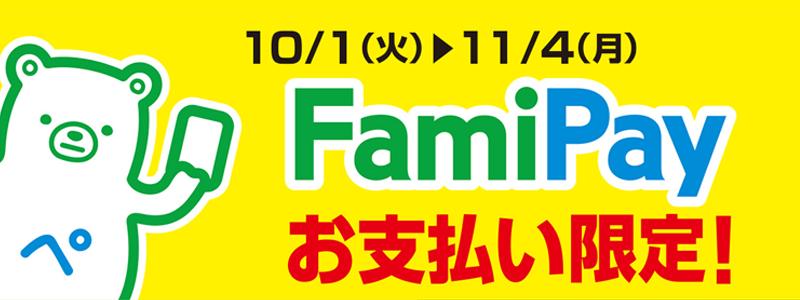 ファミリーマート、ファミペイ(FamiPay)支払い限定!朝ファミマ夜ファミマ還元キャンペーン