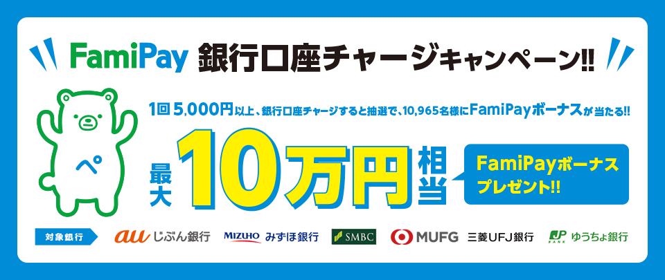 FamiPay、銀行口座からのチャージで最大10万ポイントが当たるキャンペーン