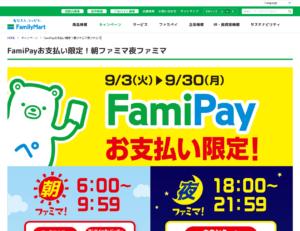ファミリーマート:FamiPayお支払い限定!朝ファミマ夜ファミマ