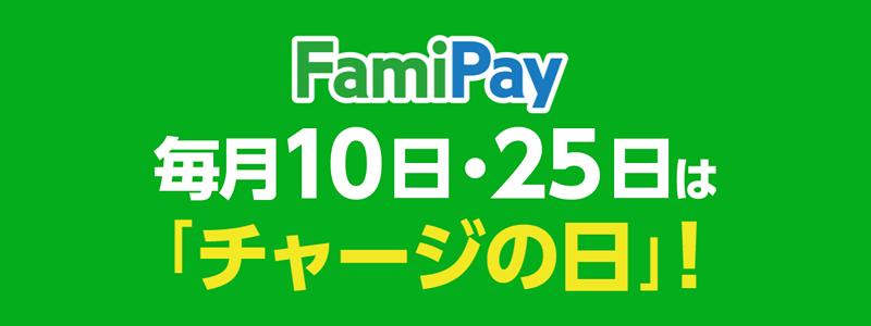 FamiPay、「チャージの日」でファミチキ(骨なし)無料クーポンがもらえる!10/10限定