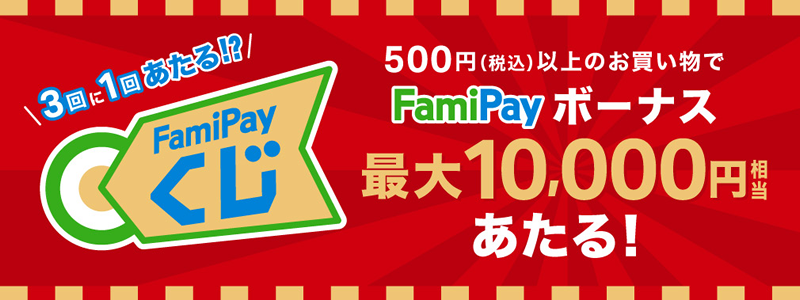 FamiPay、500円以上購入で最大10,000円相当が当たる「FamiPayくじ」スタート