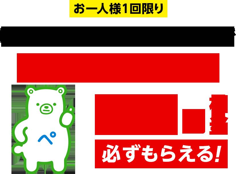 FamiPay(ファミペイ)、はじめてのチャージで必ず500ポイントもらえるキャンペーン中