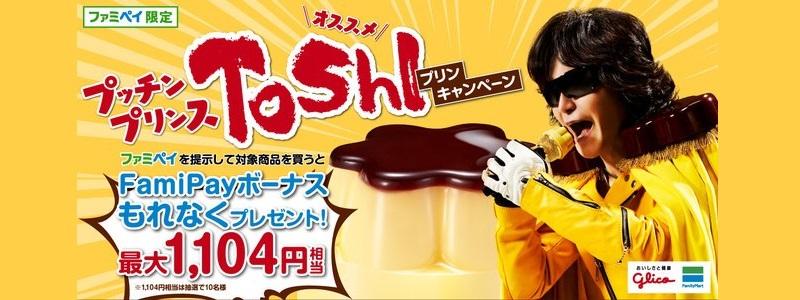 FamiPay 4月14日より、抽選で最大1,104円相当分が貰える「プリン」キャンペーン実施中
